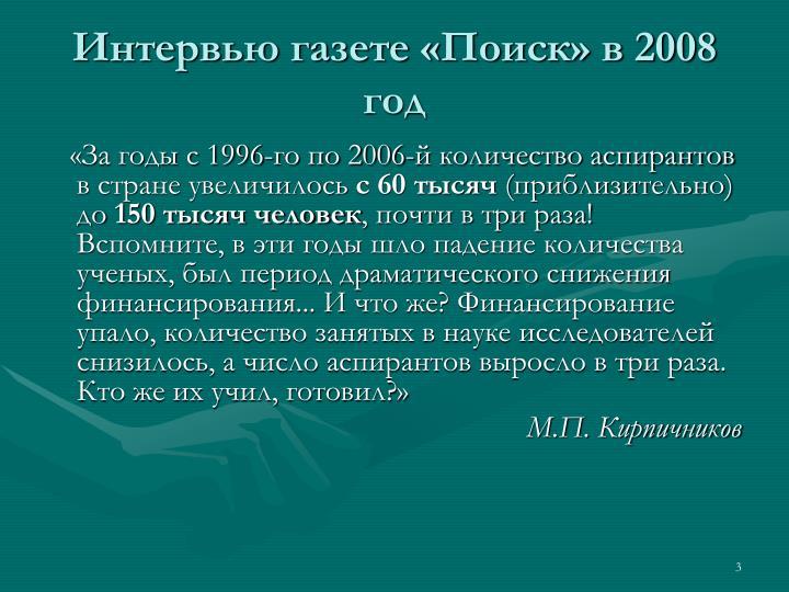 Интервью газете «Поиск» в 2008 год