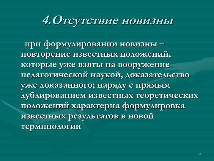 4.Отсутствие новизны