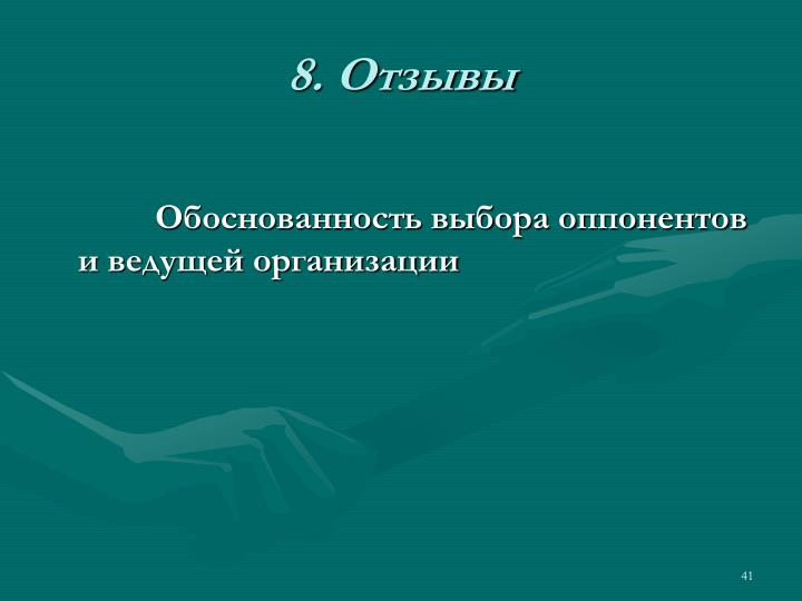 8. Отзывы