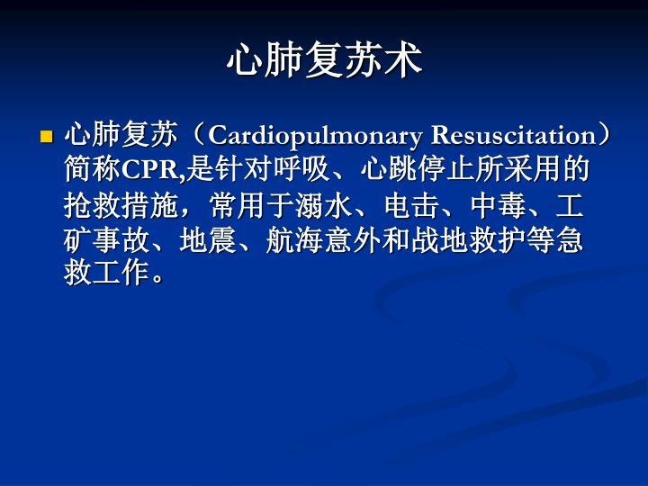 心肺复苏术