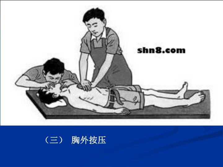 (三) 胸外按压