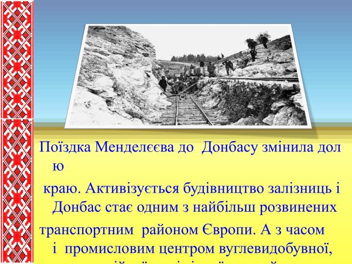 ПоїздкаМенделєєвадо Донбасузміниладолю