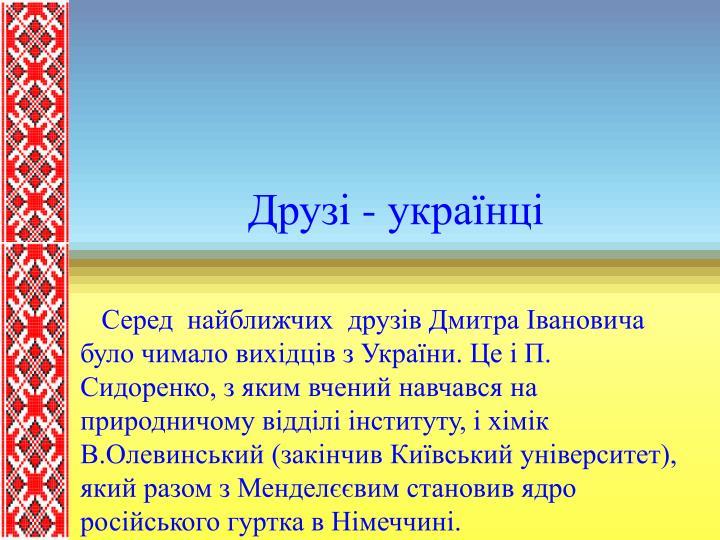 Друзі - українці
