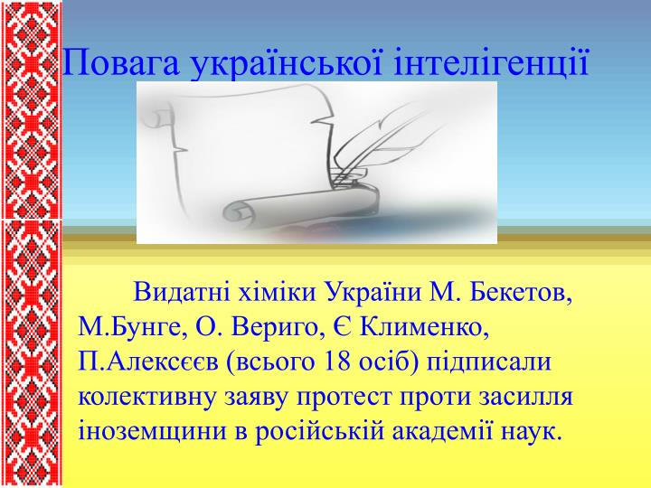 Повага української інтелігенції