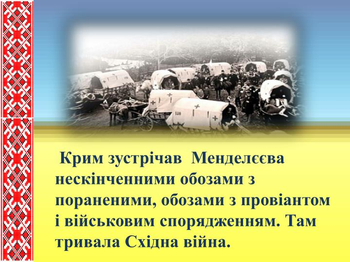 Крим зустрічав  Менделєєва нескінченними обозами з пораненими, обозами з провіантом і військовим спорядженням. Там тривала Східна війна.