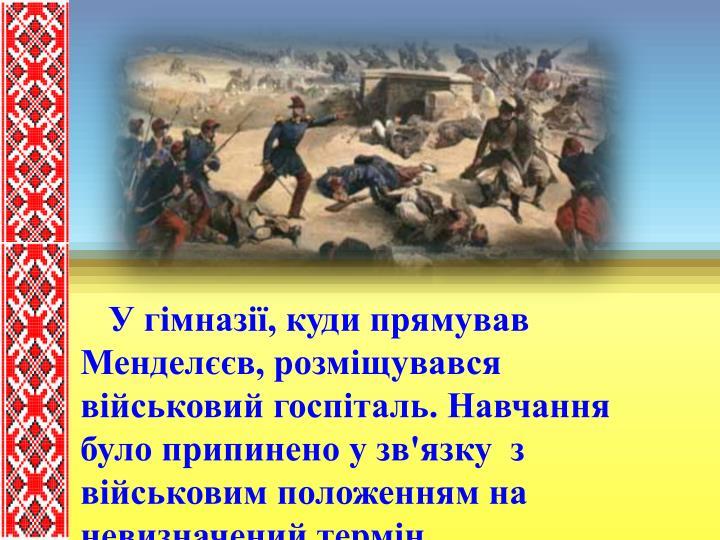 У гімназії, куди прямував Менделєєв, розміщувався військовий госпіталь. Навчання було припинено у зв'язку  з військовим положенням на невизначений термін.