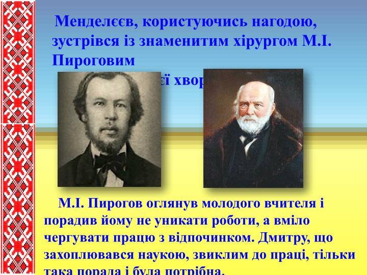 Менделєєв, користуючись нагодою, зустрівся із знаменитим хірургом М.І. Пироговим