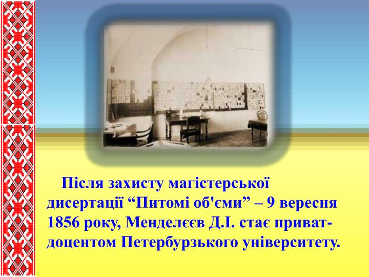 """Після захисту магістерської дисертації """"Питомі об'єми"""" – 9 вересня 1856 року, Менделєєв Д.І. стає приват-доцентом Петербурзького університету."""