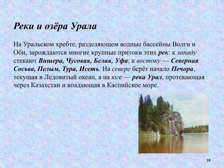 Реки и озёра Урала