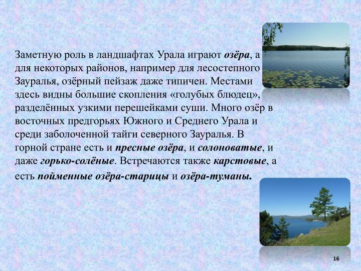 Заметную роль в ландшафтах Урала играют