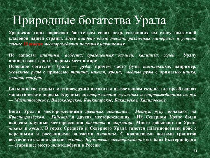 Природные богатства Урала