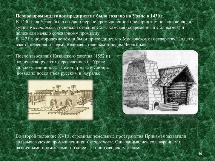 Первое промышленное предприятие было создано на Урале в 1430 г.