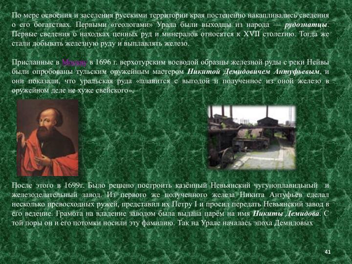 По мере освоения и заселения русскими территории края постепенно накапливались сведения о его богатствах. Первыми «геологами» Урала были выходцы из народа —