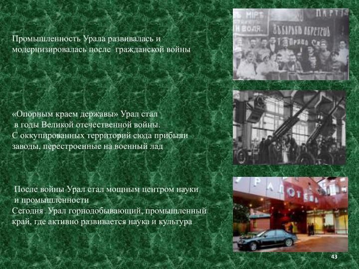 Промышленность Урала развивалась и