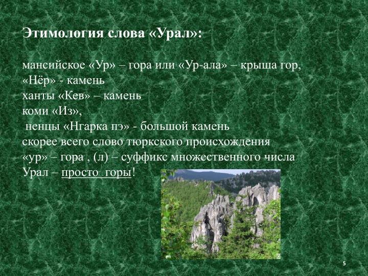 Этимология слова «Урал