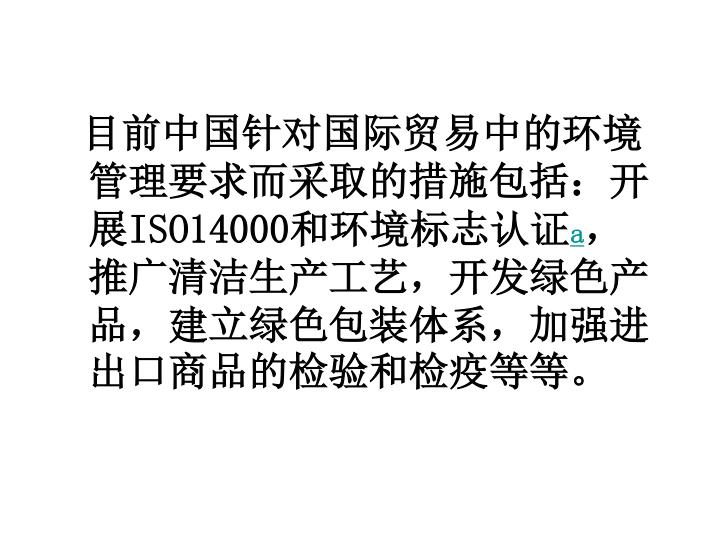 目前中国针对国际贸易中的环境管理要求而采取的措施包括:开展
