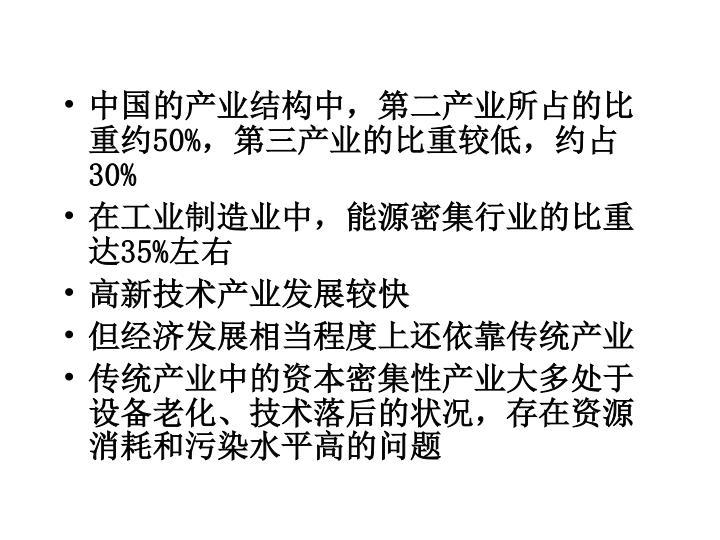 中国的产业结构中,第二产业所占的比重约