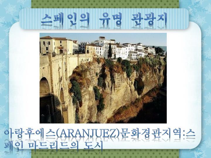 스페인의 유명 관광지
