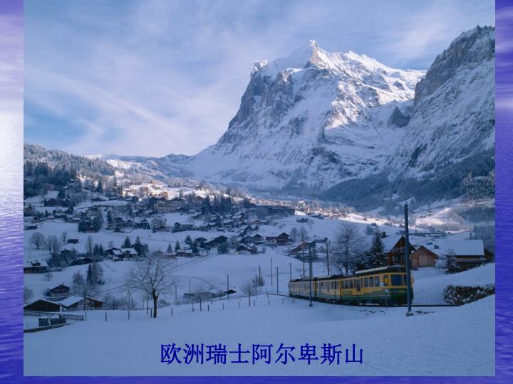 欧洲瑞士阿尔卑斯山