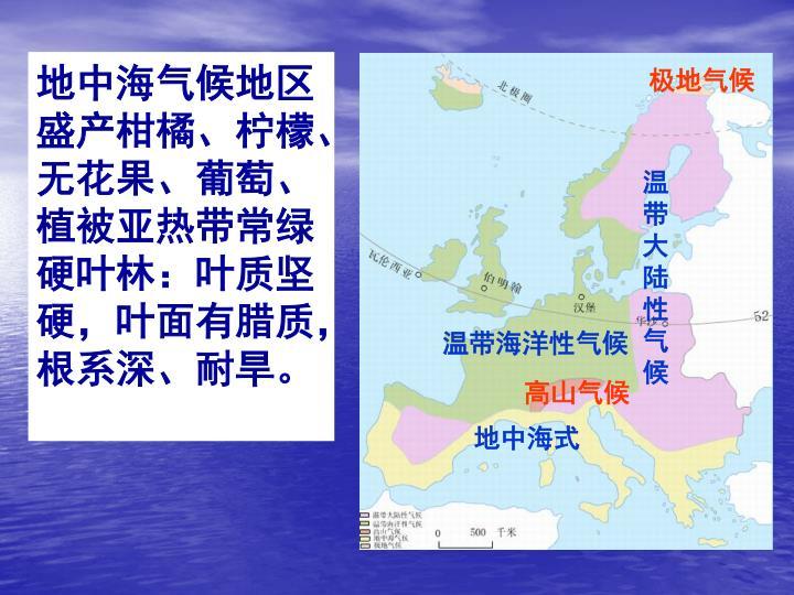 地中海气候地区