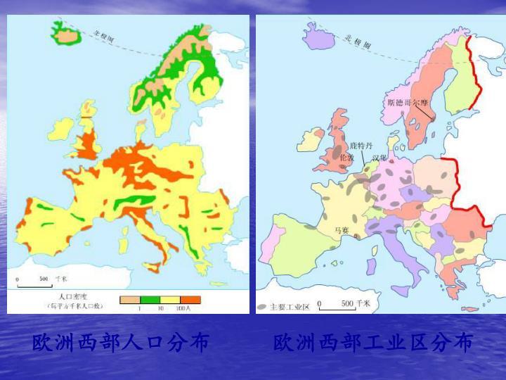 欧洲西部人口分布