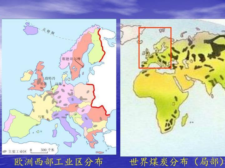 欧洲西部工业区分布