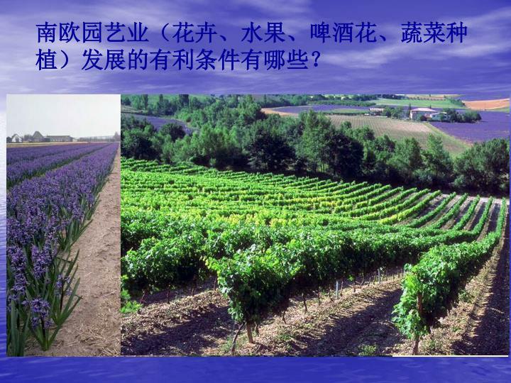南欧园艺业(花卉、水果、啤酒花、蔬菜种植)发展的有利条件有哪些?