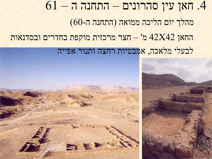 4. חאן עין סהרונים – התחנה ה – 61