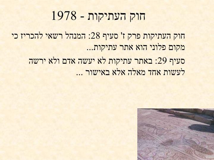 חוק העתיקות - 1978