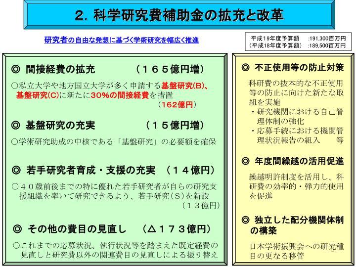 2.科学研究費補助金の拡充と改革
