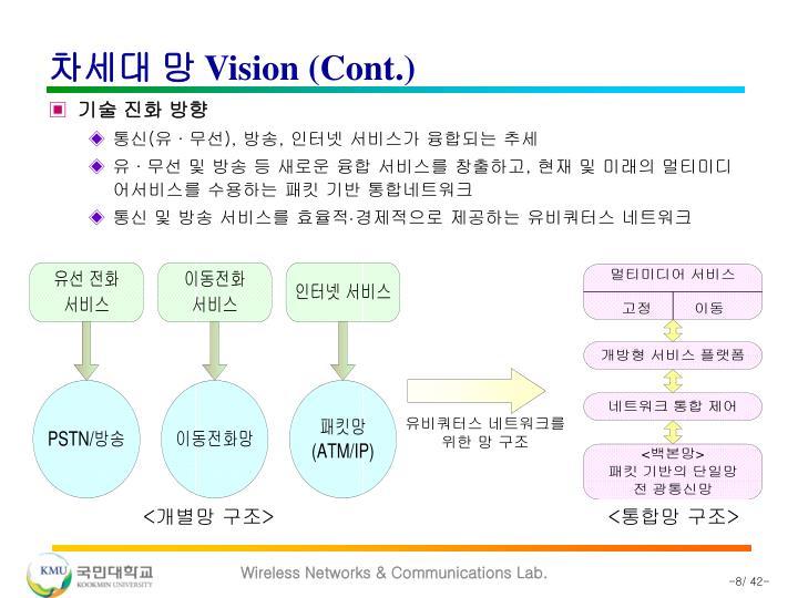 유비쿼터스 네트워크를 위한 망 구조