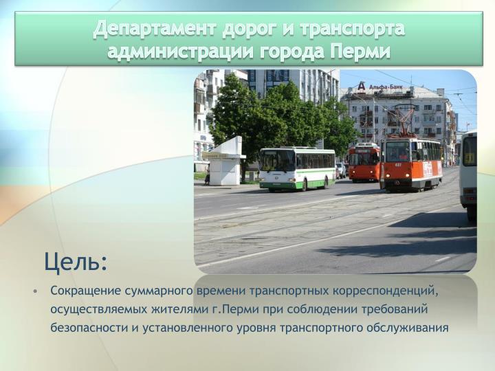 Департамент дорог и транспорта администрации города Перми