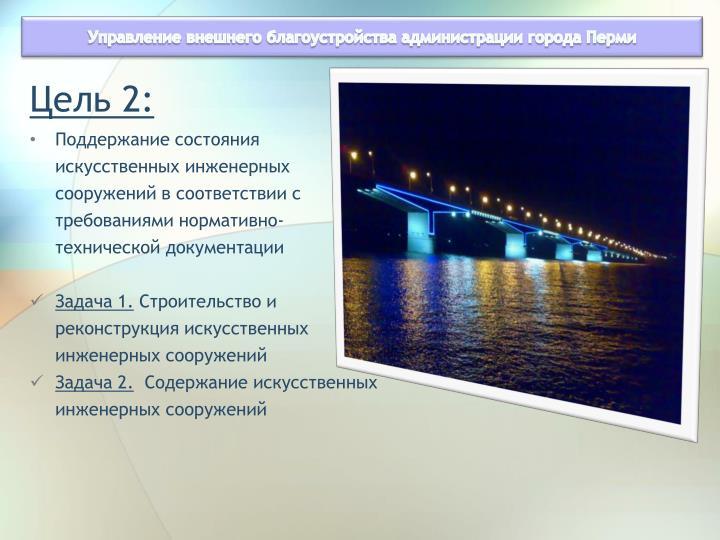 Управление внешнего благоустройства администрации города Перми