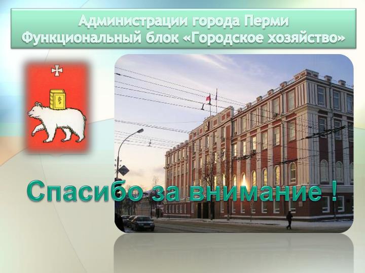 Администрации города Перми
