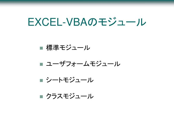 EXCEL-VBA