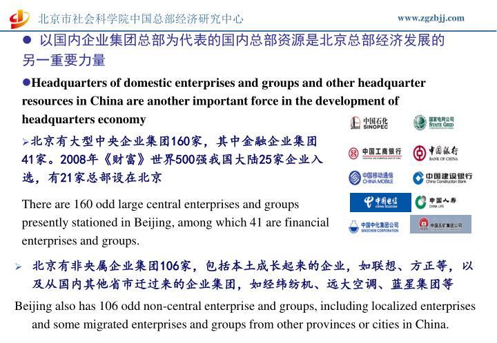 以国内企业集团总部为代表的国内总部资源是北京总部经济发展的另一重要力量