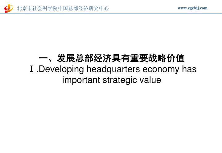 一、发展总部经济具有重要战略价值