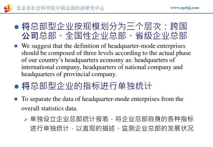 将总部型企业按规模划分为三个层次:跨国公司总部、全国性企业总部、省级企业总部