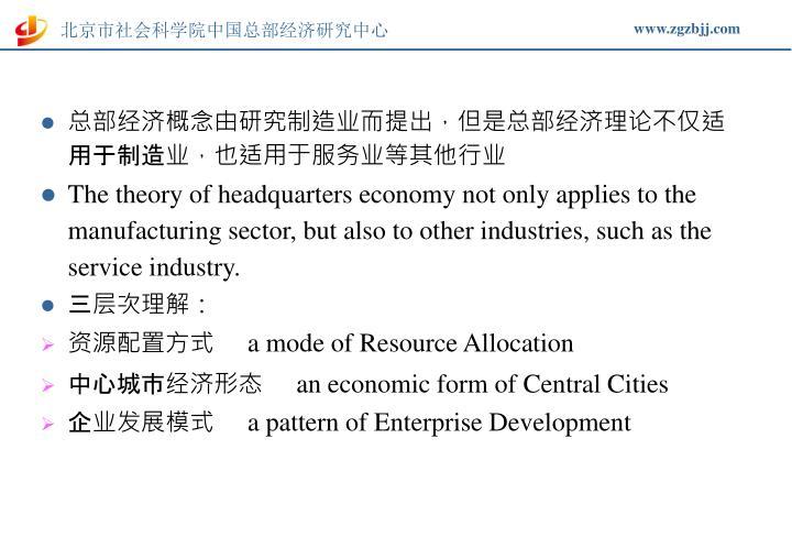 总部经济概念由研究制造业而提出,但是总部经济理论不仅适用于制造业,也适用于服务业等其他行业