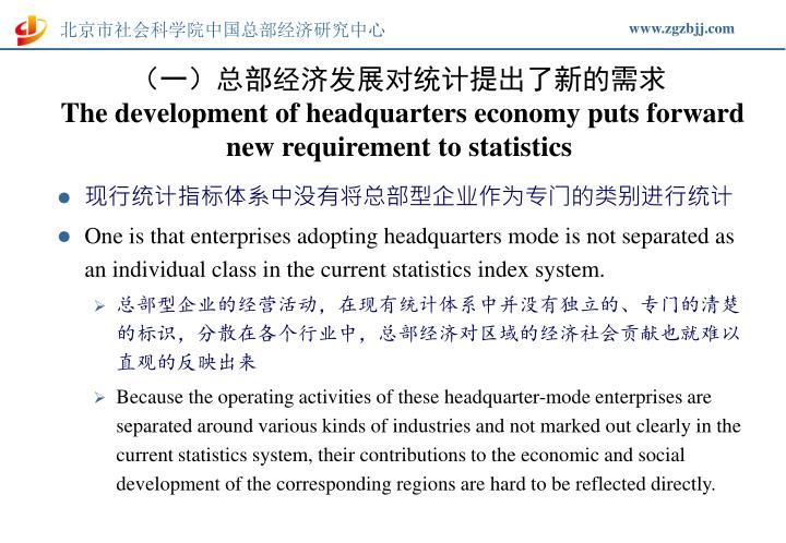 (一)总部经济发展对统计提出了新的需求
