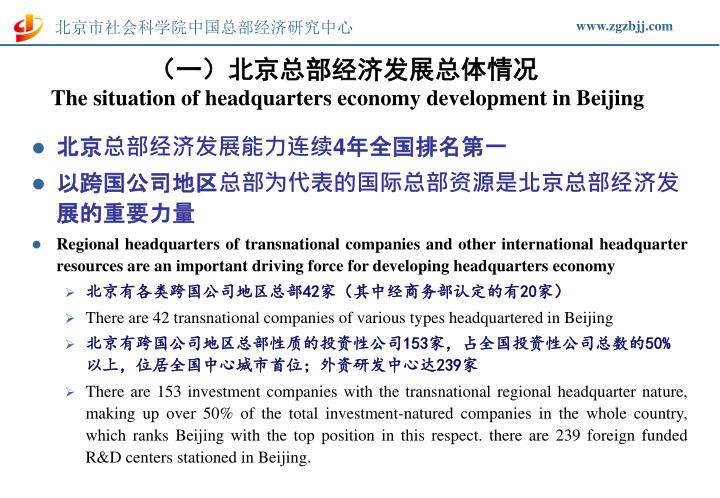 (一)北京总部经济发展总体情况