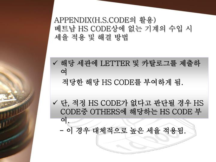 APPENDIX(H.S.CODE