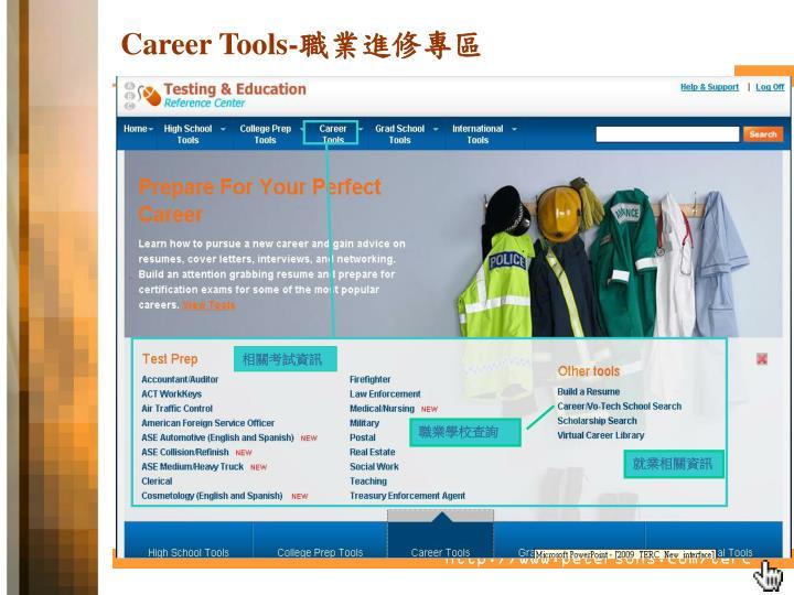 Career Tools-