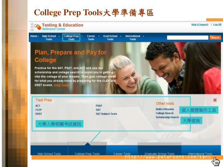 College Prep Tools