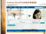 graduate school tools
