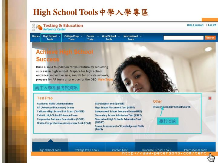 High School Tools
