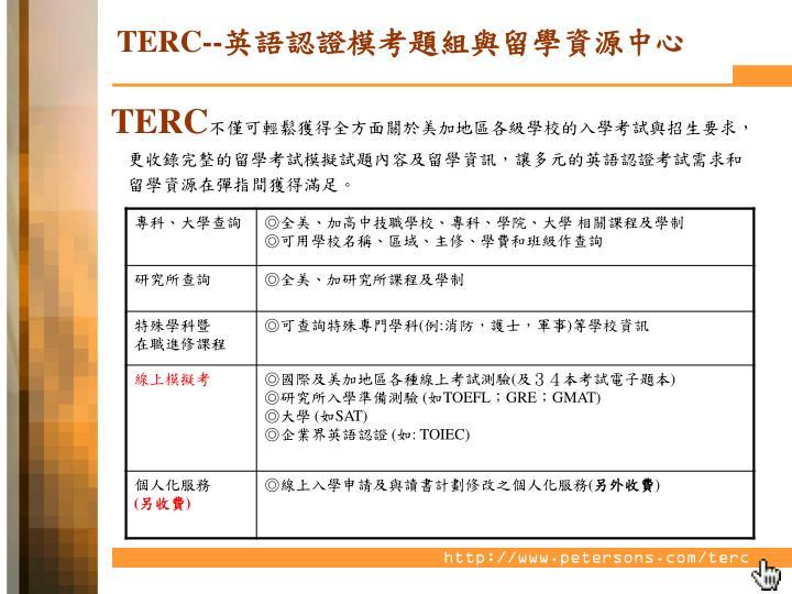 TERC--