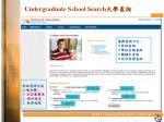 undergraduate school search