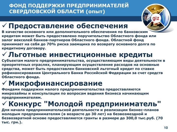 ФОНД ПОДДЕРЖКИ ПРЕДПРИНИМАТЕЛЕЙ СВЕРДЛОВСКОЙ ОБЛАСТИ (опыт)