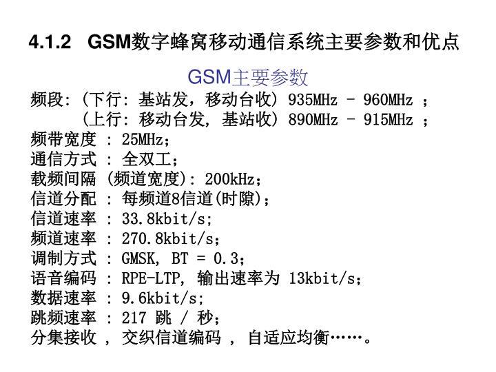 4.1.2   GSM